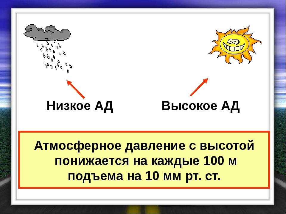 Атмосферное давление с высотой понижается на каждые 100 м подъема на 10 мм рт...