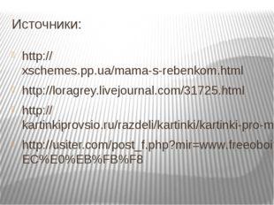 Источники: http://xschemes.pp.ua/mama-s-rebenkom.html http://loragrey.livejou