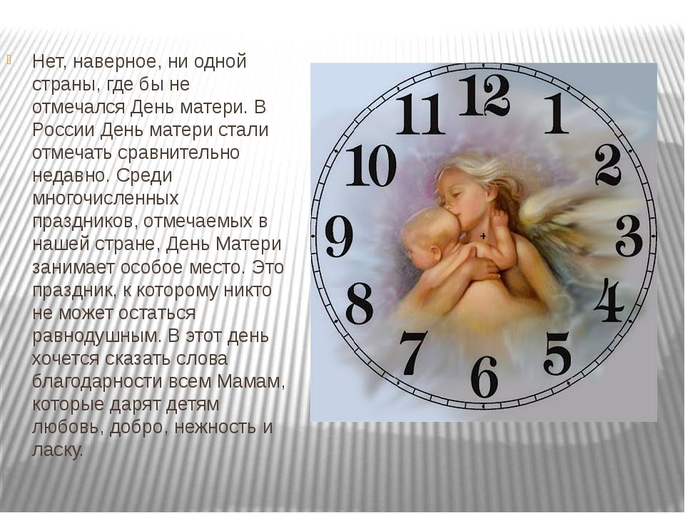 Нет, наверное, ни одной страны, где бы не отмечался День матери. В России Ден...