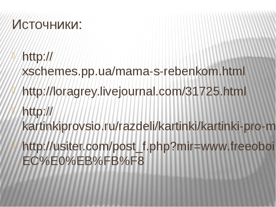 Источники: http://xschemes.pp.ua/mama-s-rebenkom.html http://loragrey.livejou...