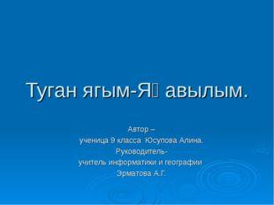 Туган ягым-Яңавылым. Автор – ученица 9 класса Юсупова Алина. Руководитель- уч