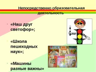 Непосредственно образовательная деятельность «Наш друг светофор»; «Школа пеш