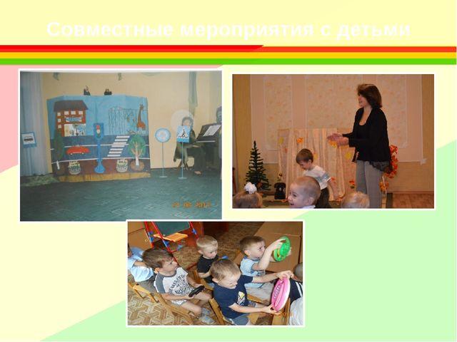 Совместные мероприятия с детьми
