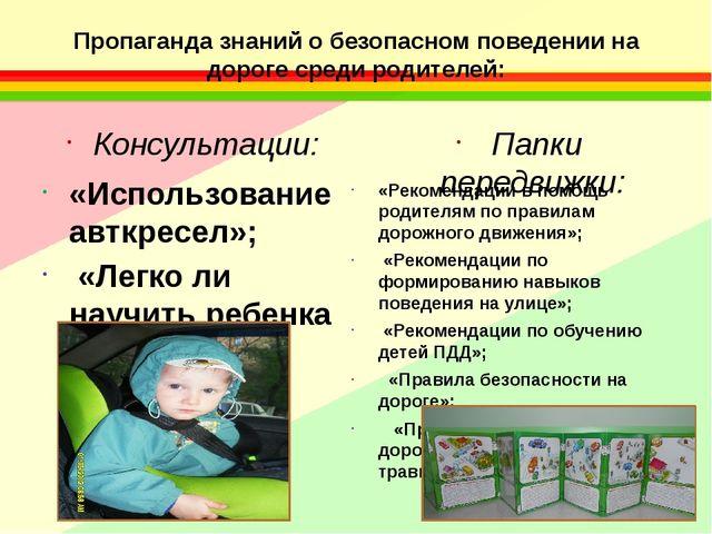 Пропаганда знаний о безопасном поведении на дороге среди родителей: Консульта...