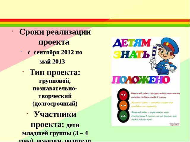 Сроки реализации проекта с сентября 2012 по май 2013 Тип проекта: групповой,...