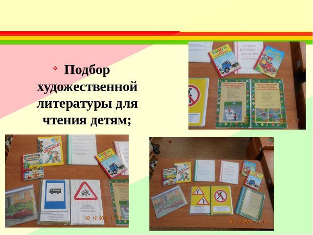 Подбор художественной литературы для чтения детям;