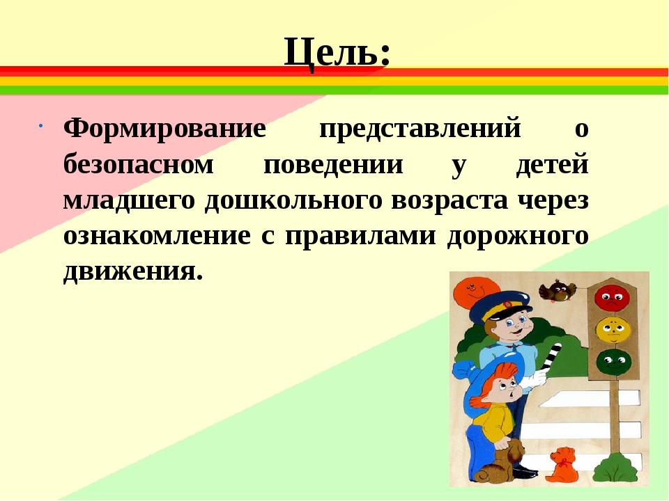 Цель: Формирование представлений о безопасном поведении у детей младшего дошк...