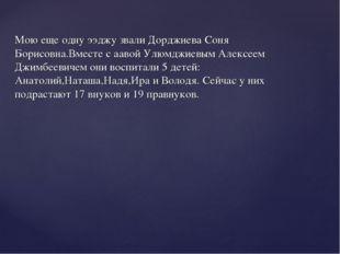 Мою еще одну ээджу звали Дорджиева Соня Борисовна.Вместе с аавой Улюмджиевым