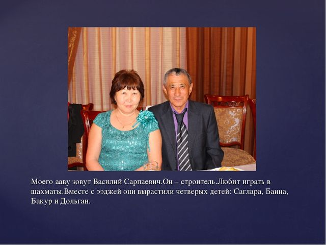 Это мои ээджа и аава. Моего ааву зовут Василий Сарпаевич.Он – строитель.Любит...