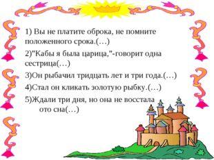 """1)Выне платите оброка, не помните положенного срока.(…) 2)""""Кабы я была цари"""