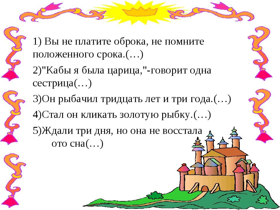 """1)Выне платите оброка, не помните положенного срока.(…) 2)""""Кабы я была цари..."""