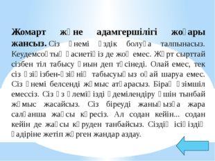 Кестені толтырыңыз № Аты-жөні Телефон E-mail Мекен-жайы 1 2     3 4