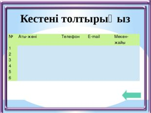 Тест сұрақтары 1. MS Word – та кесте құру үшін... а. Таблица →Вставить→Таблиц