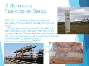 2.Даты села Газимурский Завод 1774 год- год основания. Заложен горным бригад