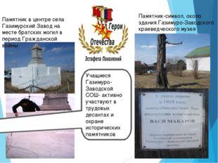 Памятник в центре села Газимурский Завод на месте братских могил в период Гр