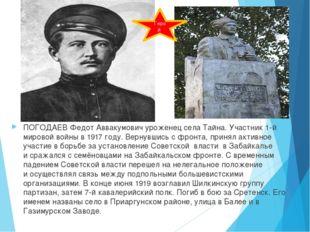 ПОГОДАЕВ Федот Аввакумович уроженец села Тайна. Участник 1-й мировой войны в