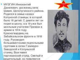 МУЗГИНИннокентий Данилович, уроженец села Шивия, Шелопугинского района. Род