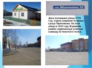 Дата основания улицы-1779 год, старое название по имени купца Переломова. На