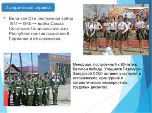 Вели́кая Оте́чественная война́ 1941—1945 — война Союза Советских Социалистиче