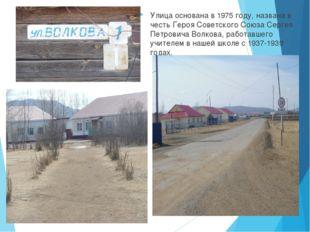 Улица основана в 1975 году, названа в честь Героя Советского Союза Сергея Пе
