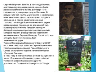 Сергей Петрович Волков. В1945 года Волков, возглавив группу разведчиков, пр
