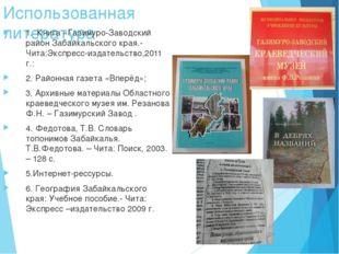 Использованная литература 1. Книга «Газимуро-Заводский район Забайкальского к