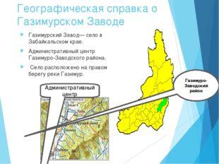 Географическая справка о Газимурском Заводе Газимурский Завод— село в Забайка