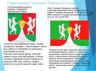 Геральдика Газимуро-Заводского района Флаг Газимуро-Заводского района утвержд