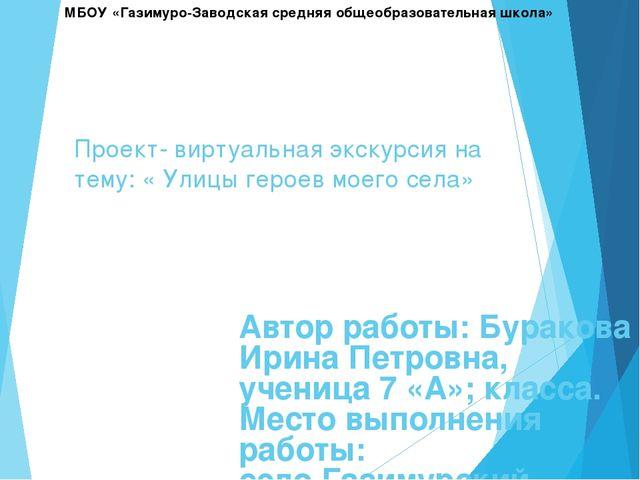 Проект- виртуальная экскурсия на тему: « Улицы героев моего села» Автор работ...