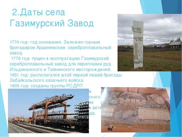 2.Даты села Газимурский Завод 1774 год- год основания. Заложен горным бригад...