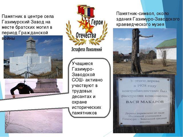 Памятник в центре села Газимурский Завод на месте братских могил в период Гр...