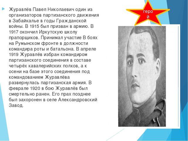 Журавлёв Павел Николаевич один из организаторов партизанского движения в Заб...