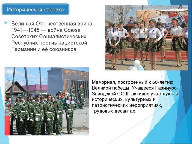 Вели́кая Оте́чественная война́ 1941—1945 — война Союза Советских Социалистиче...