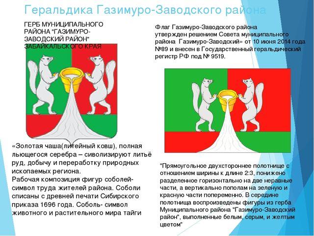 Геральдика Газимуро-Заводского района Флаг Газимуро-Заводского района утвержд...