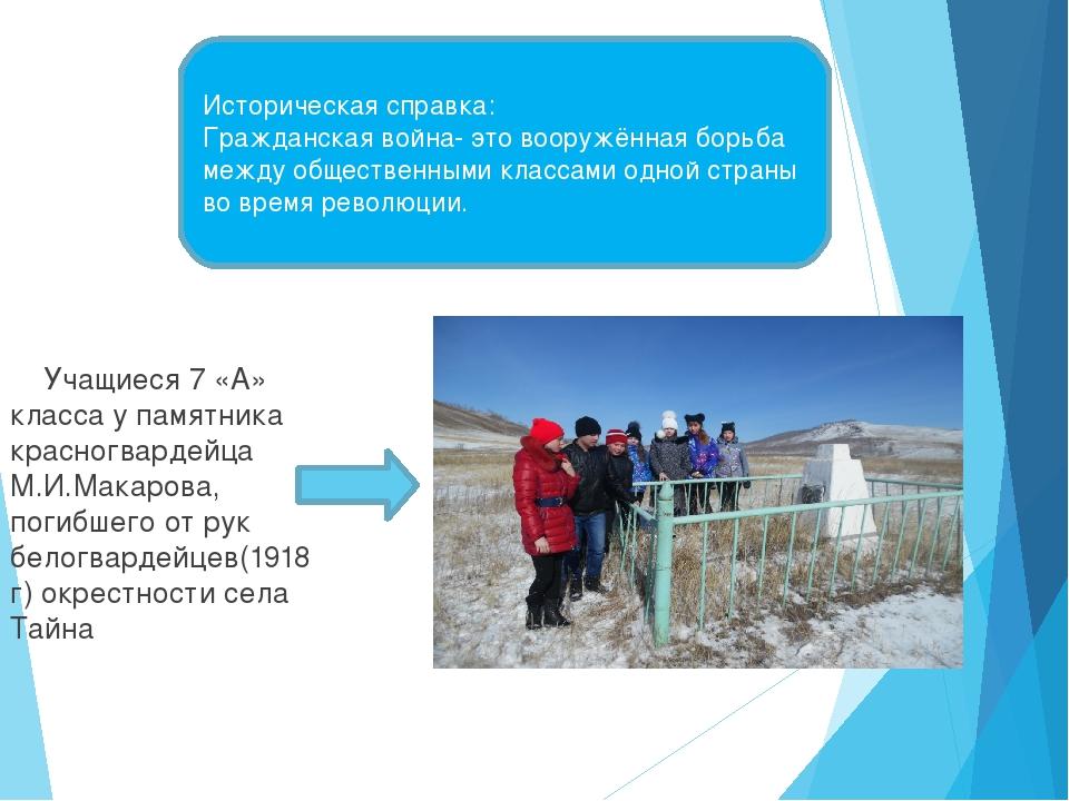 Учащиеся 7 «А» класса у памятника красногвардейца М.И.Макарова, погибшего от...