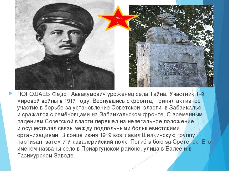 ПОГОДАЕВ Федот Аввакумович уроженец села Тайна. Участник 1-й мировой войны в...