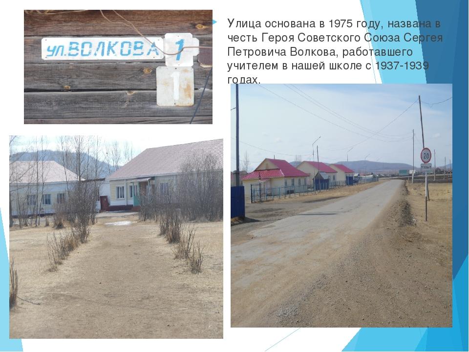 Улица основана в 1975 году, названа в честь Героя Советского Союза Сергея Пе...