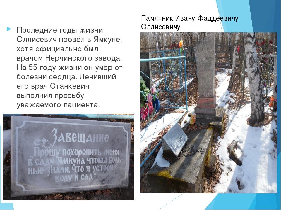 Последние годы жизни Оллисевич провёл в Ямкуне, хотя официально был врачом Н...