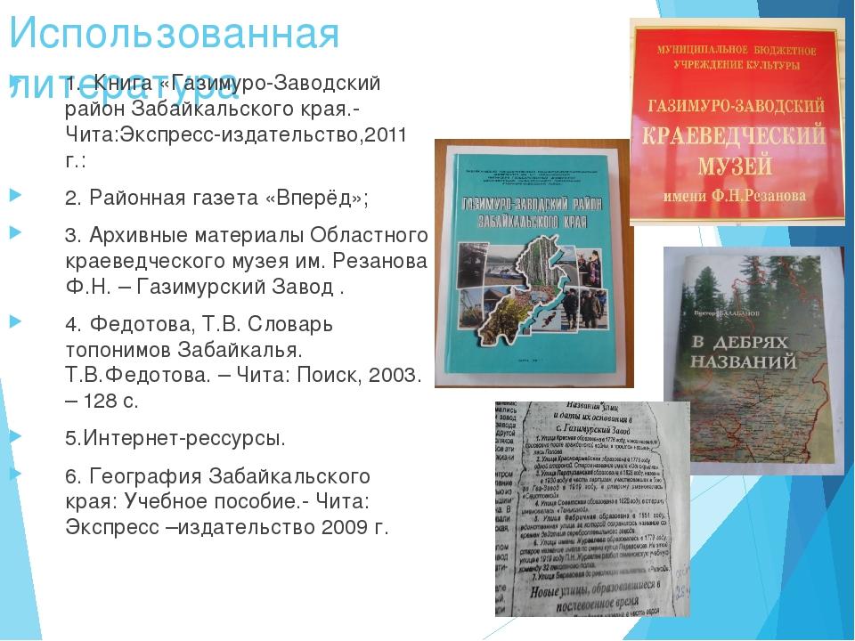 Использованная литература 1. Книга «Газимуро-Заводский район Забайкальского к...