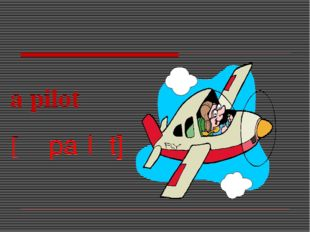 a pilot [əˈpaɪlət]