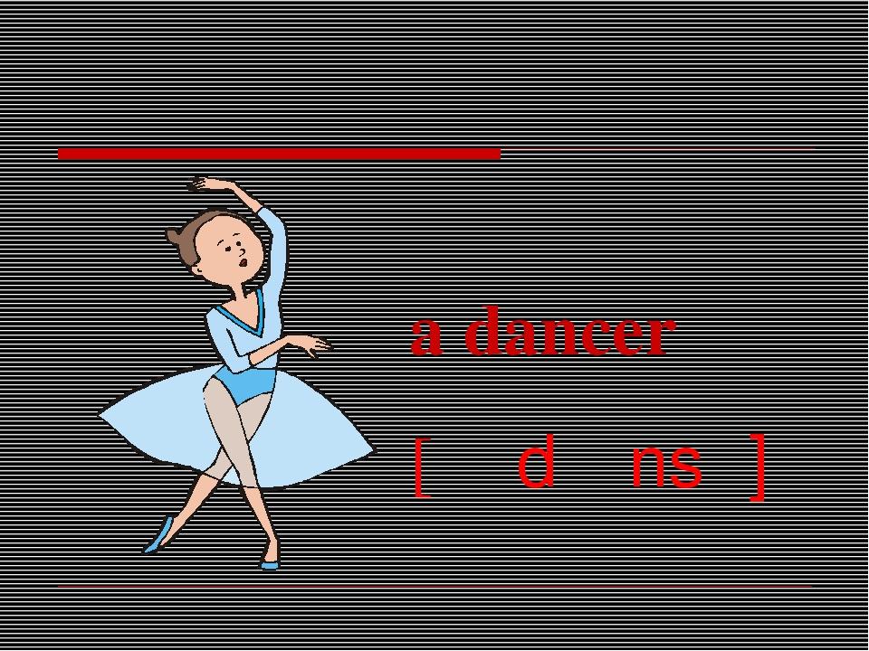 a dancer [əˈdɑːnsə]