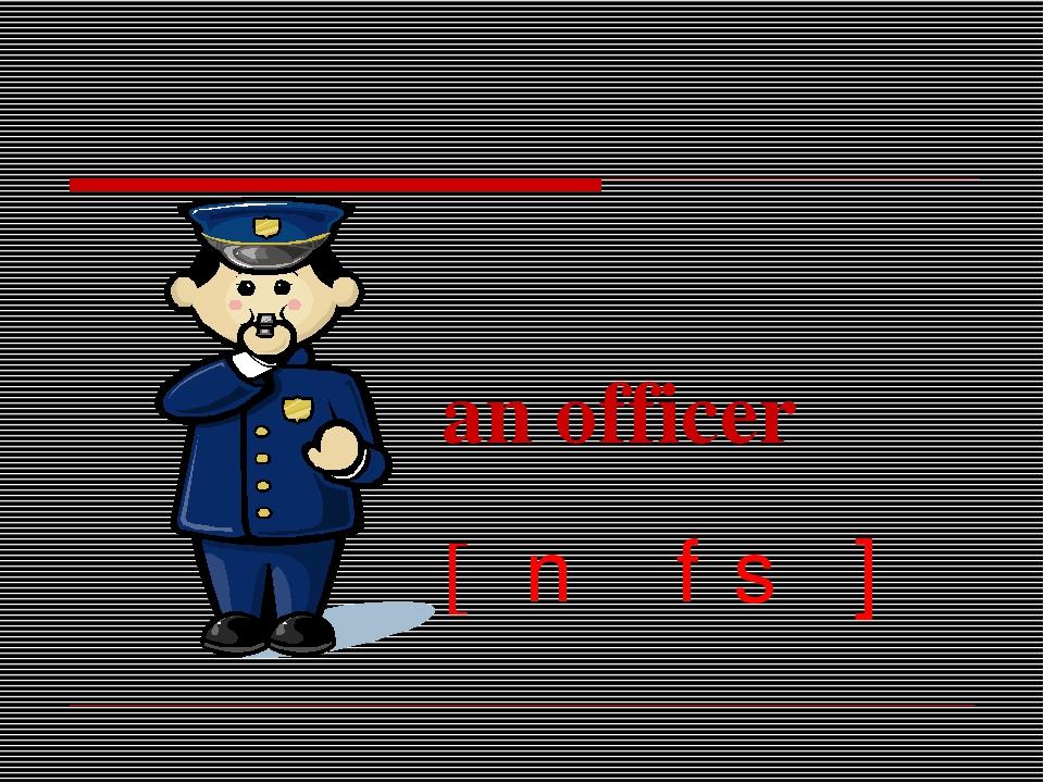 an officer [ənˈɒfɪsə]