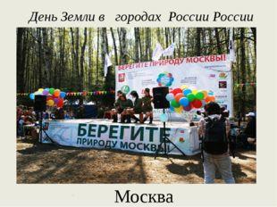 День Земли в городах России России Москва