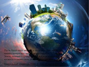 Пусть будут лишь мирные и радостные Дни Земли для нашего прекрасного космиче