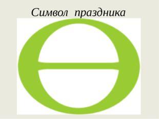 Символ праздника