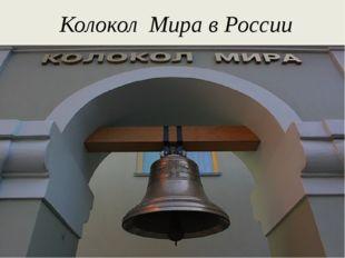 Колокол Мира в России