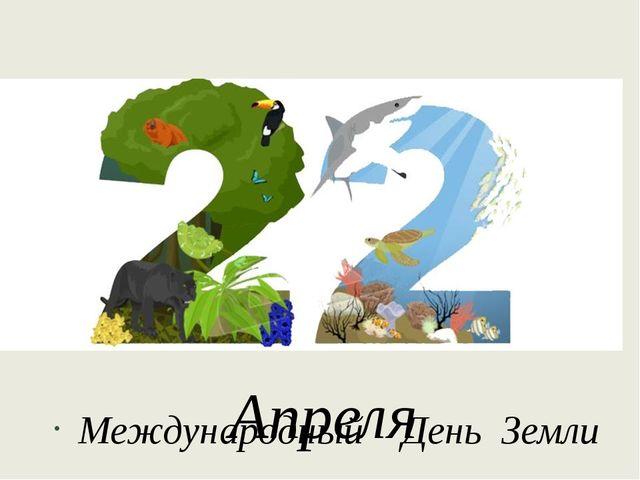Апреля Международный День Земли