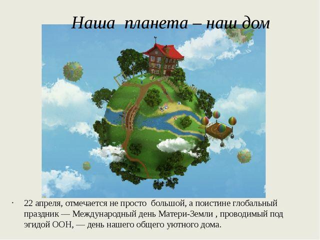 Наша планета – наш дом 22 апреля, отмечается не просто большой, а поистине г...