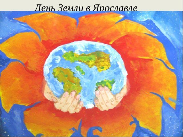 День Земли в Ярославле