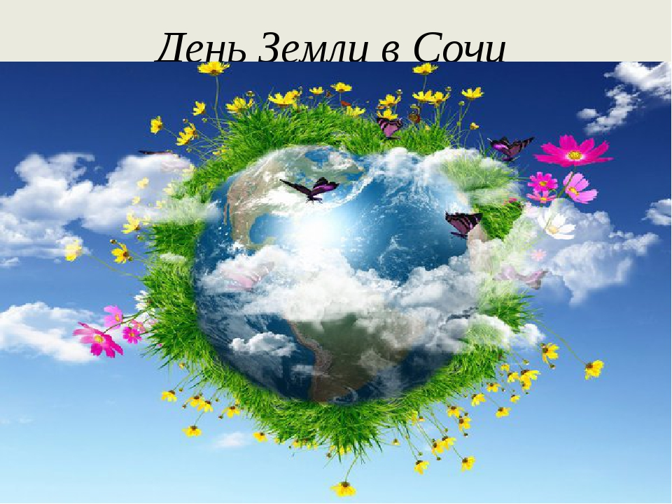 День Земли в Сочи